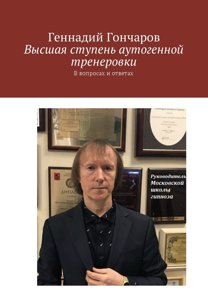 Геннадий Гончаров - Высшая ступень аутогенной тренеровки. Ввопросах иответах
