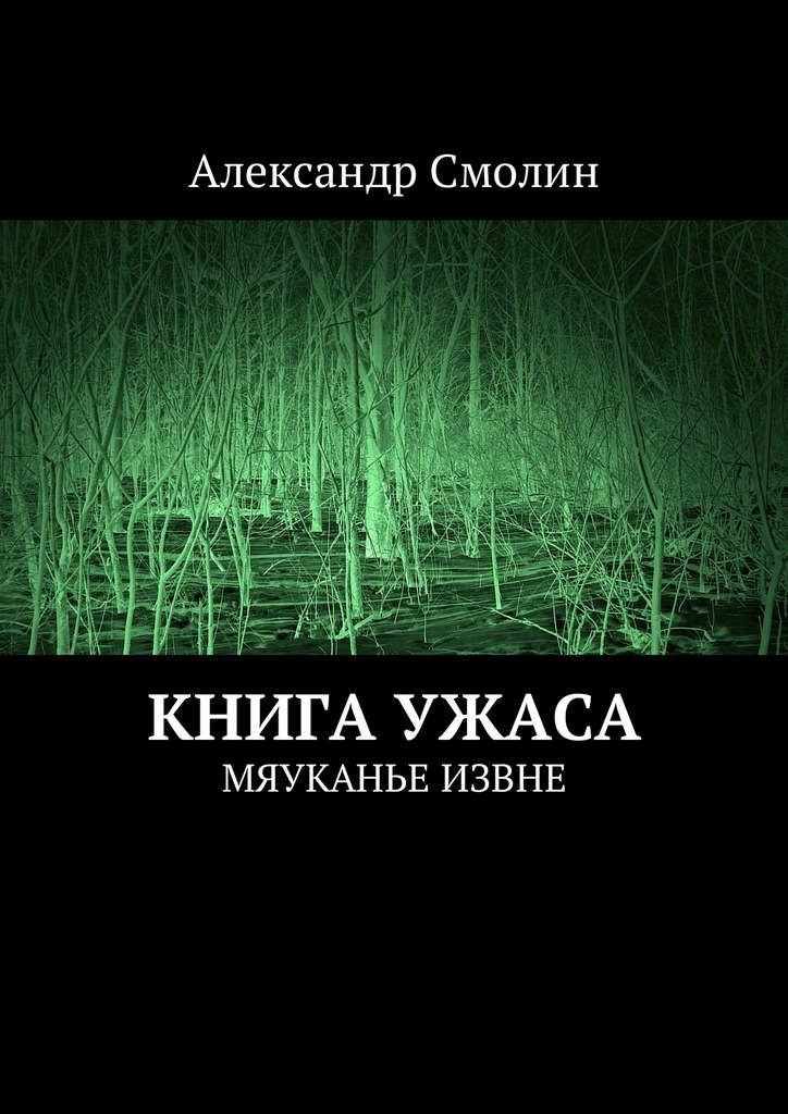 Александр Смолин - Книга ужаса. Мяуканье извне