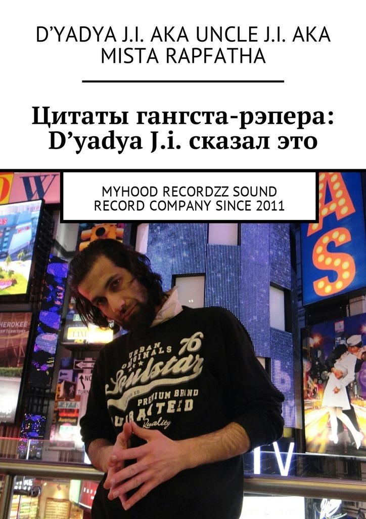 D\'yadya J.i. aka Uncle J.i. aka Mista Rapfatha - Цитаты гангста-рэпера: D\'yadya J.i. сказал это. MyHooD recordzz sound record company since 2011