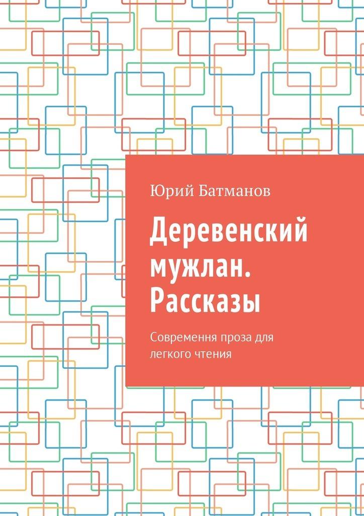 Юрий Батманов бесплатно