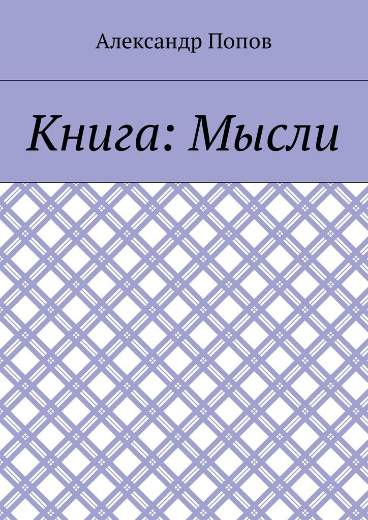 Александр Попов Книга: Мысли