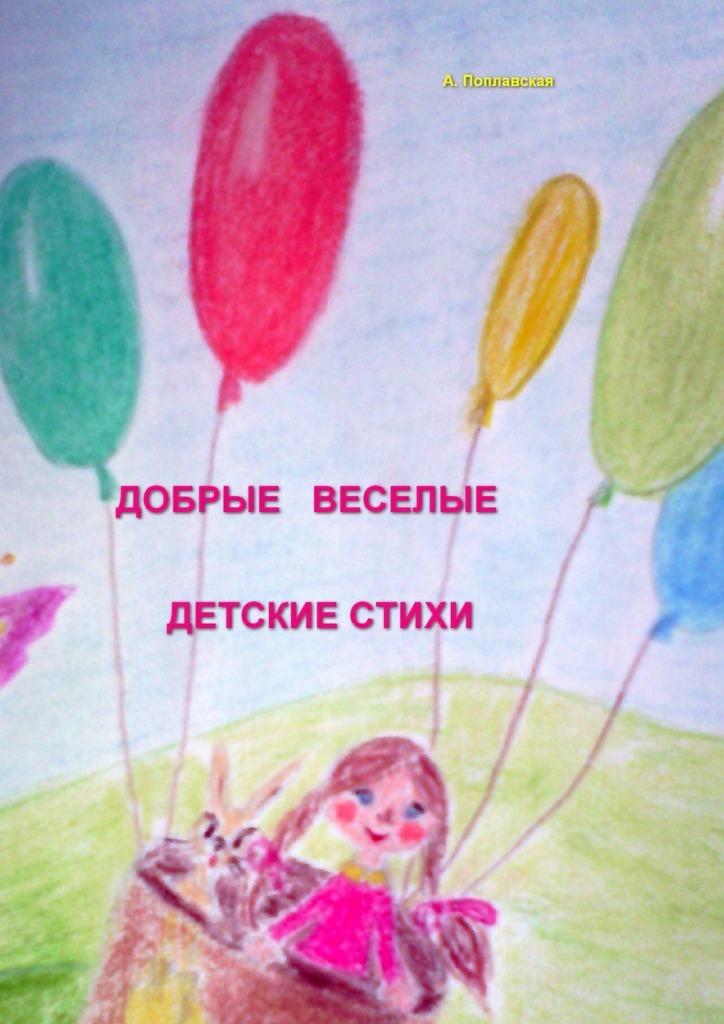 Алла Ивановна Поплавская бесплатно
