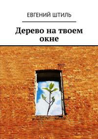 Евгений Штиль - Дерево на твоем окне