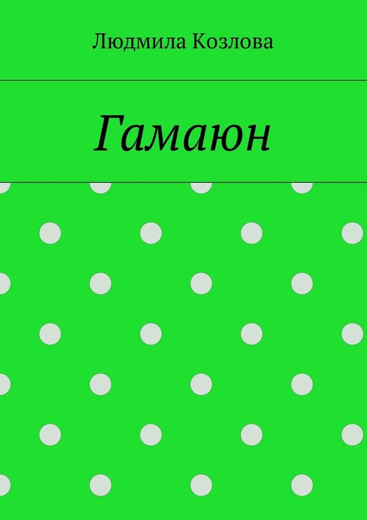 Людмила Козлова Гамаюн магомед гамаюн homounus том 2