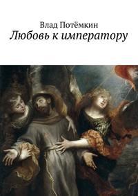 Влад Потёмкин - Любовь к императору