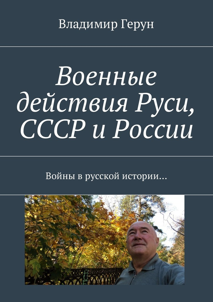 Военные действия Руси, СССР и России. Войны врусской истории…