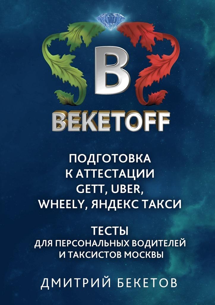 Дмитрий Бекетов Подготовка к аттестации Gett, Uber, Wheely, «Яндекс. Такси» – Тесты для персональных водителей и таксистов Москвы. Памятка BEKETOFF HANDBOOK планшет яндекс маркет