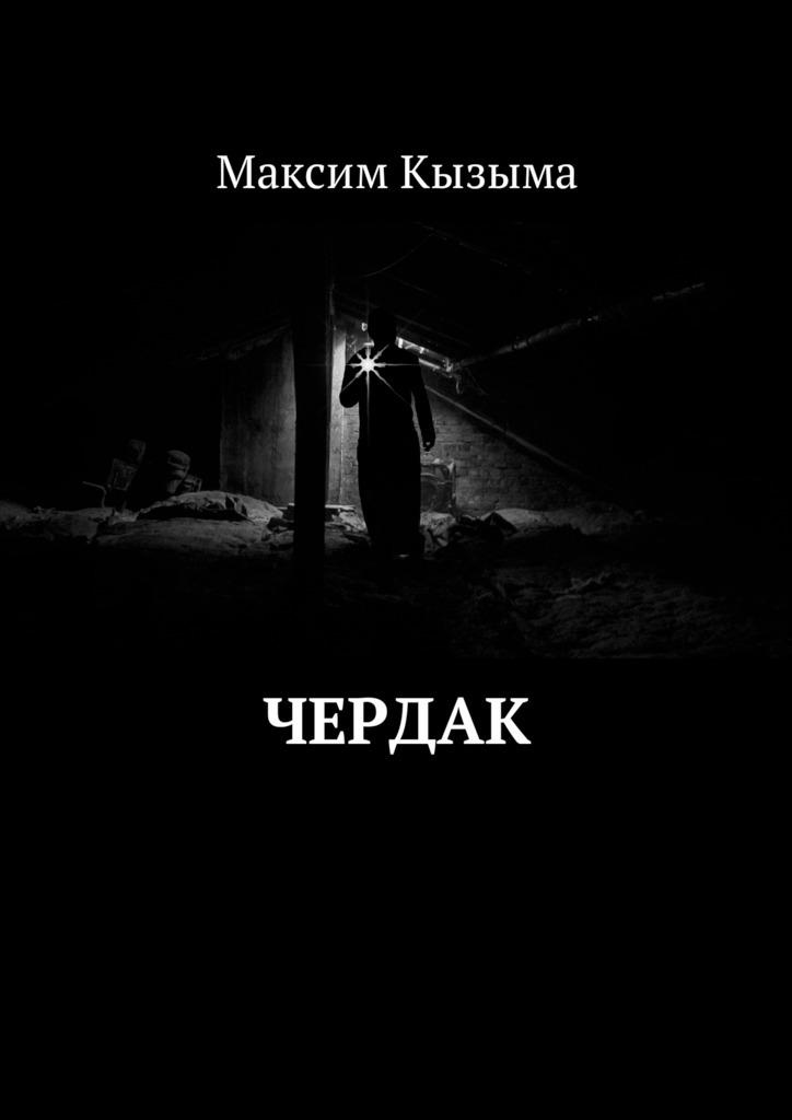 Максим Кызыма - Чердак