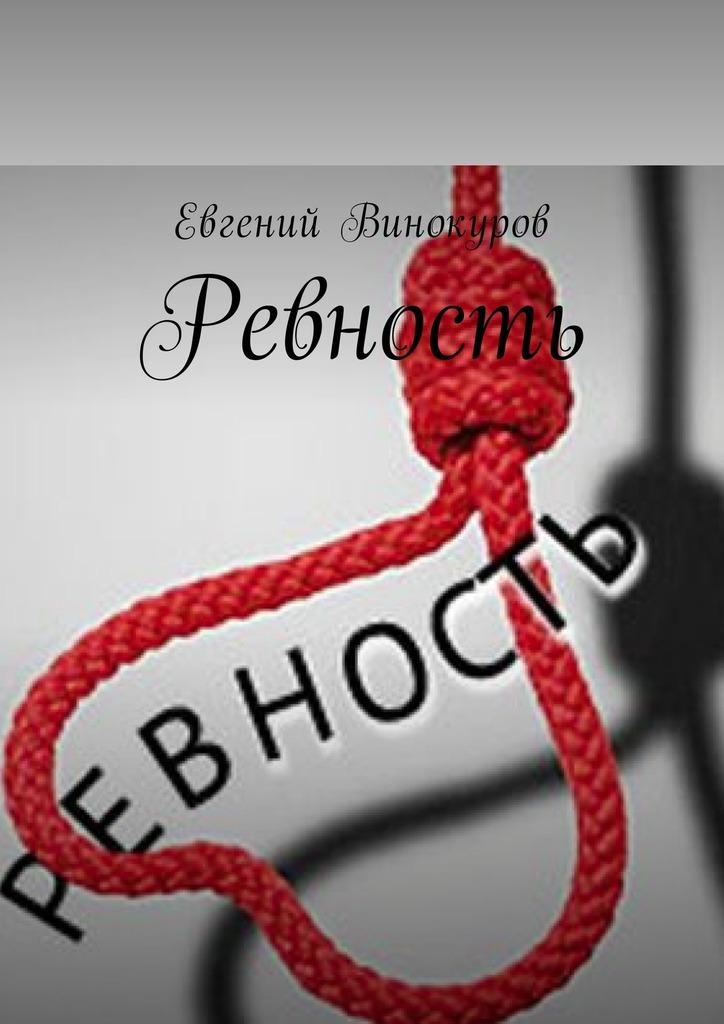Евгений Винокуров Ревность самойлов а а ред завтрак это просто