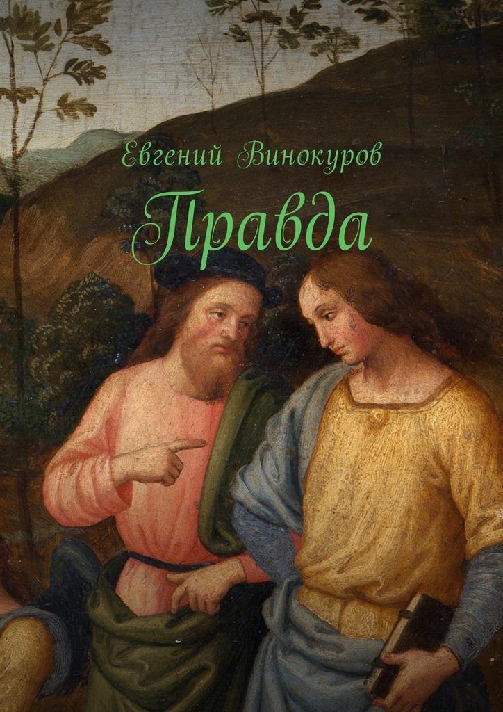 Евгений Винокуров Правда ISBN: 9785449019752 о чем мечтать как понять чего хочешь на самом деле и как этого добиться