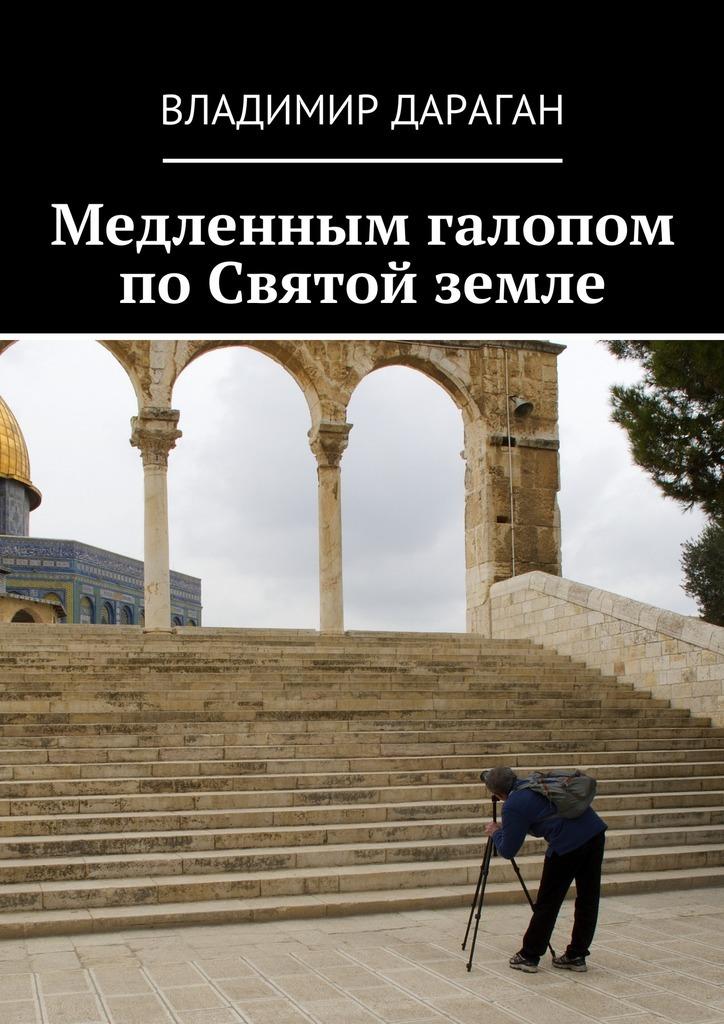 Владимир Дараган Медленным галопом по Святой земле тур израиль мертвое море