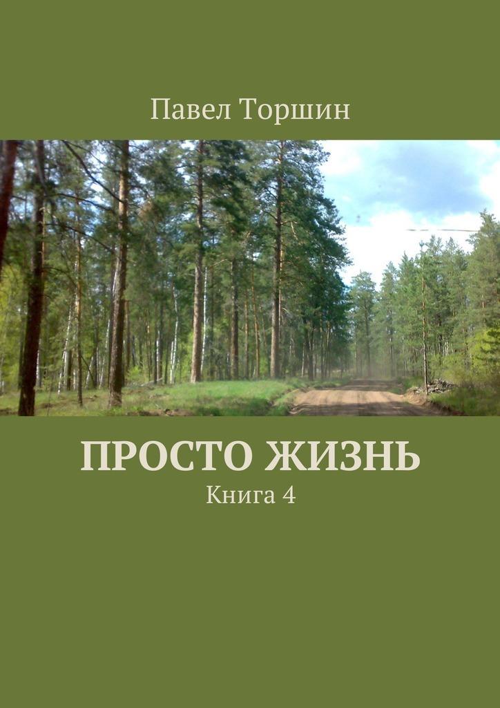 Павел Торшин Просто жизнь. Книга4 книга