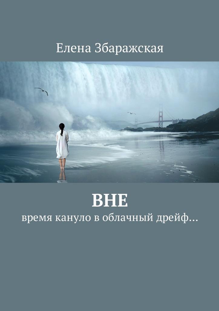 Елена Збаражская бесплатно
