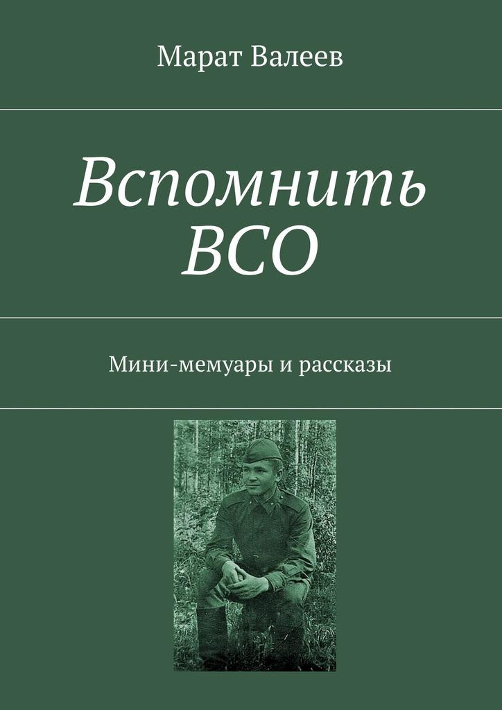 Марат Валеев Вспомнить ВСО. Мини-мемуары ирассказы
