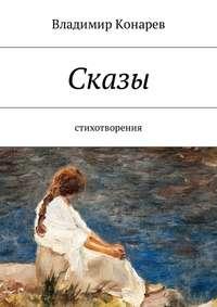 Владимир Конарев - Сказы. Стихотворения
