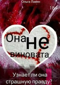 Ольга Лавин - Она не виновата