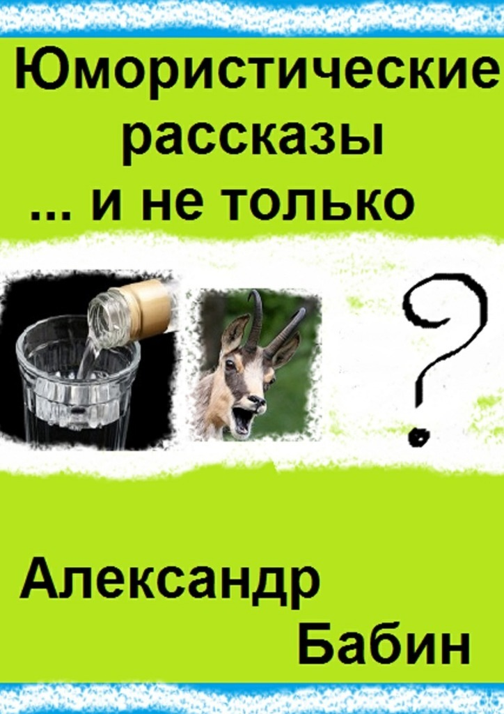 Александр Федорович Бабин бесплатно