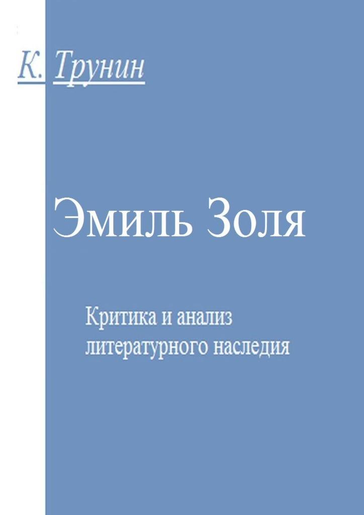 Эмиль Золя. Критика ианализ литературного наследия