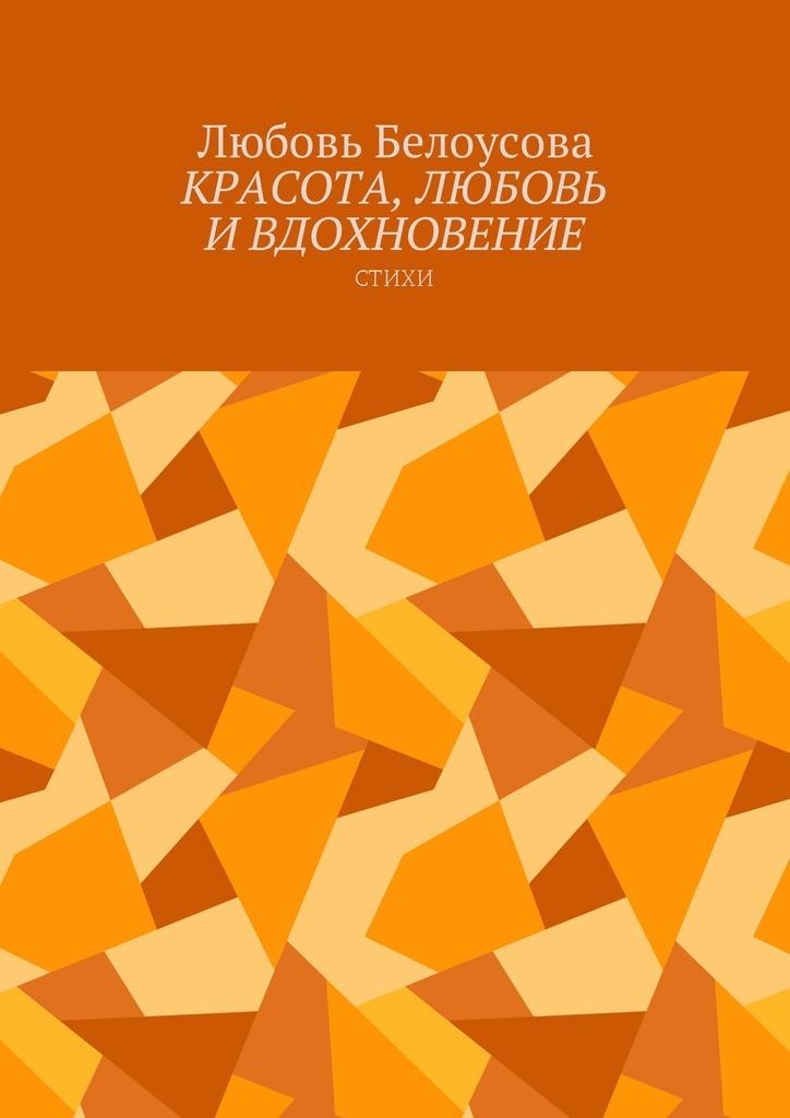 Любовь Белоусова Красота, любовь и вдохновение. Стихи мазда 626 е 1989 года запчасти по системе отопления