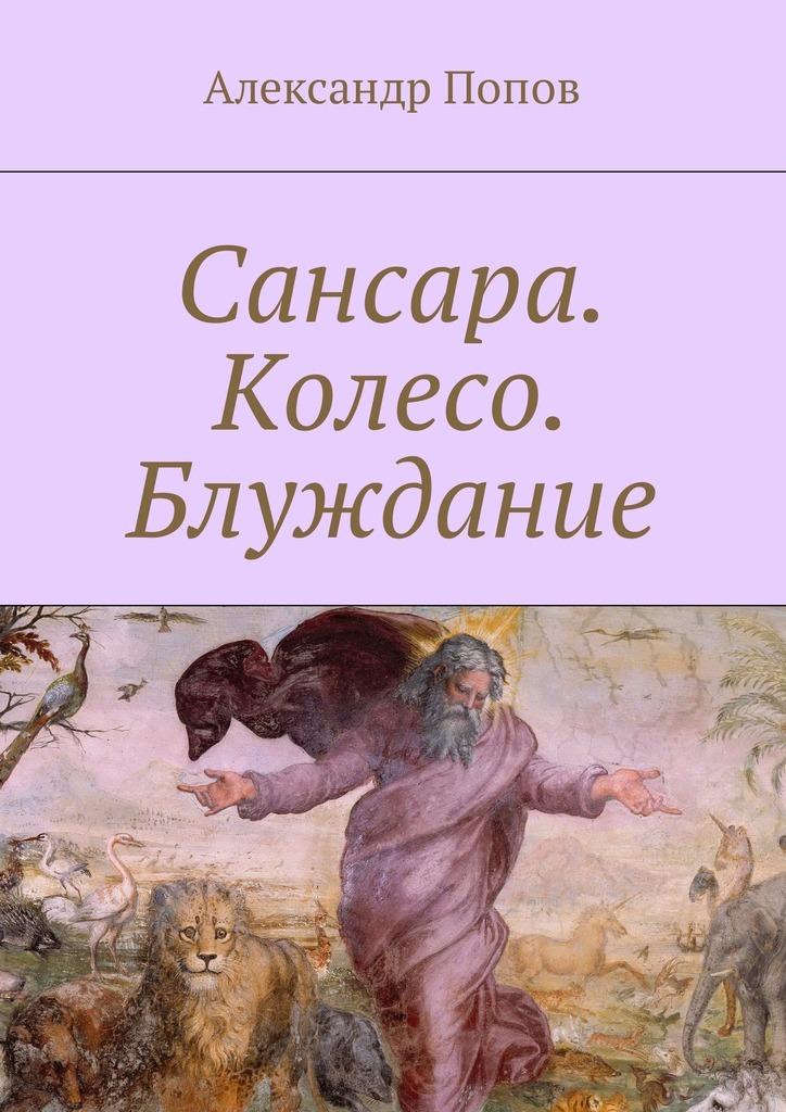 Александр Попов Сансара. Колесо. Блуждание