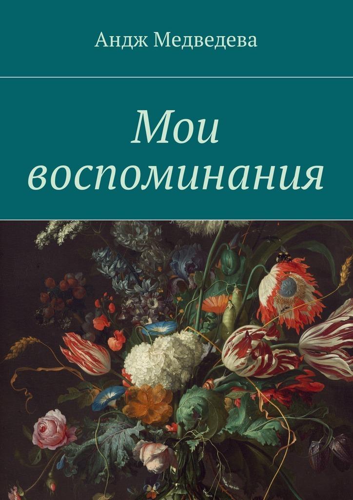 Андж Медведева Мои воспоминания андж медведева мои воспоминания