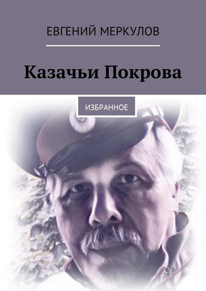 Евгений Меркулов Казачьи Покрова. Избранное евгений меркулов белый кречет сборник стихов