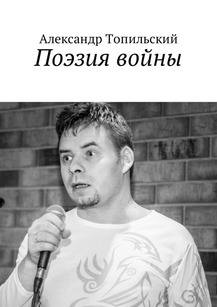 Александр Топильский Поэзия войны александр куприн друзья