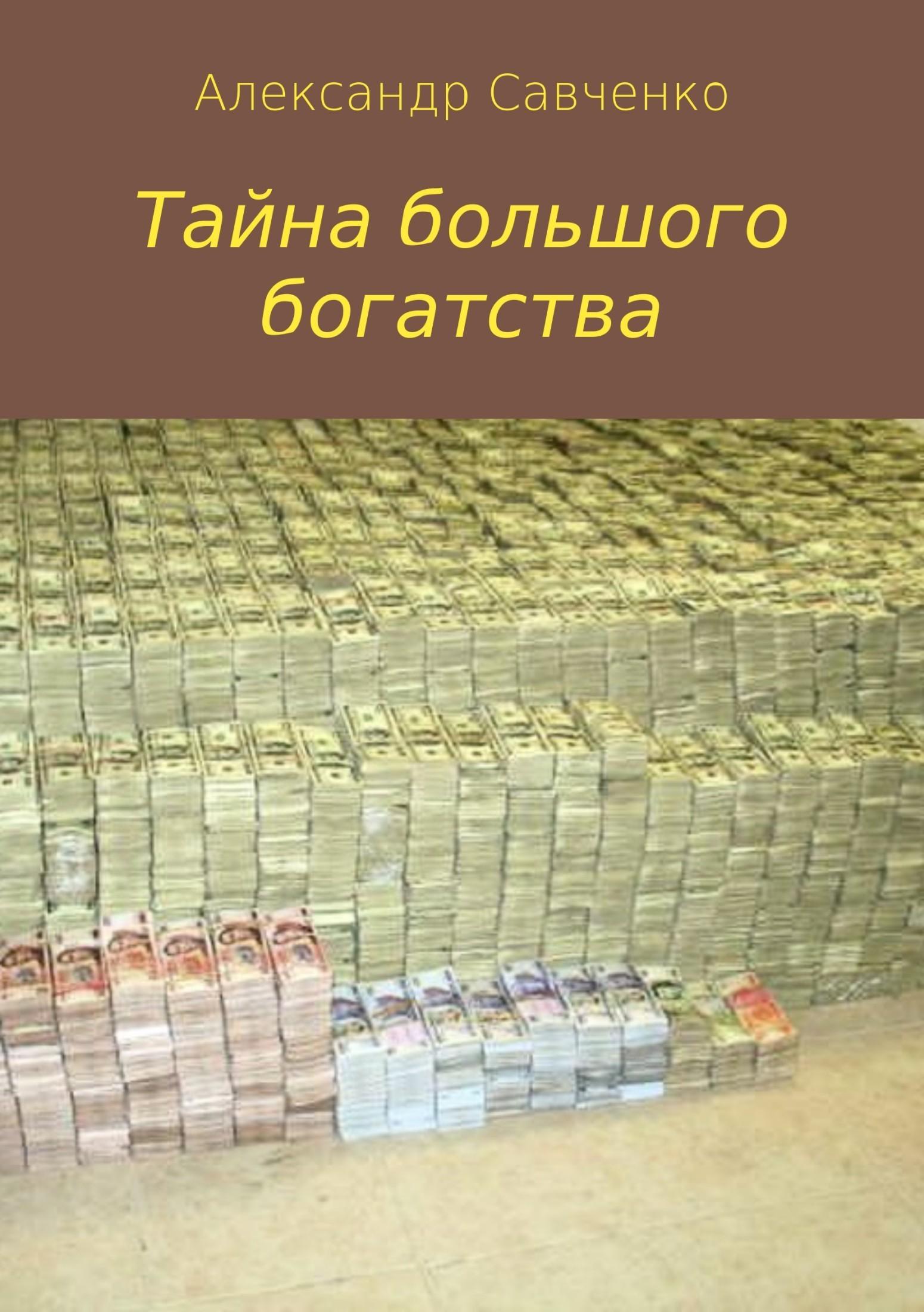 Александр Вячеславович Савченко Тайна большого богатства валдинс и тайна притяжения богатства