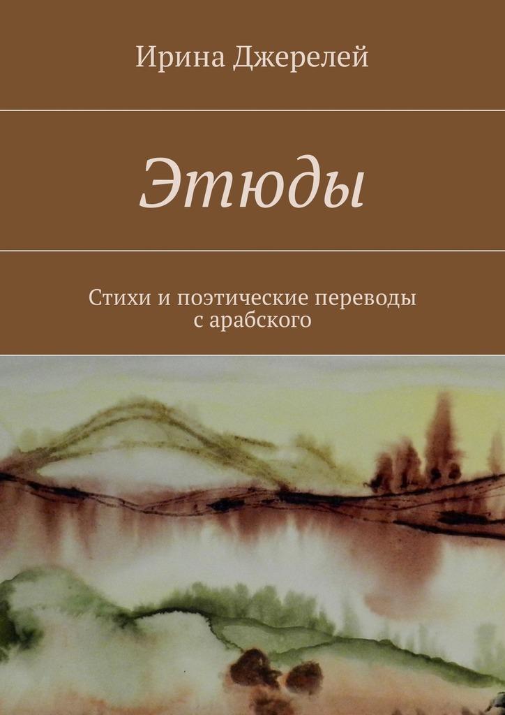 Ирина Джерелей бесплатно