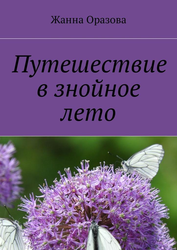 Жанна Оразова Путешествие в знойное лето. Рассказы иповести взрослое