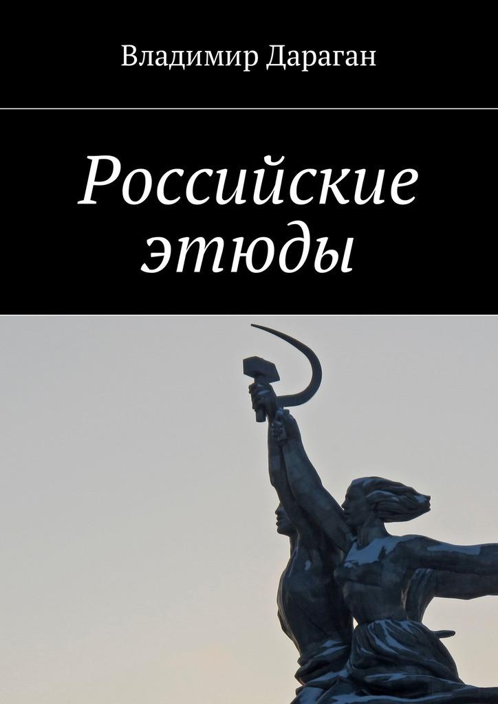 Владимир Дараган Российские этюды гурко ю феофанова о находилки прогулки гуляем с детьми по петербургу