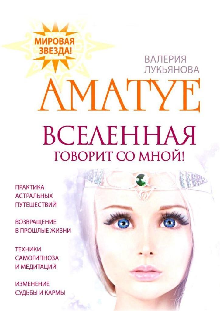 Аматуе. Валерия Лукьянова бесплатно