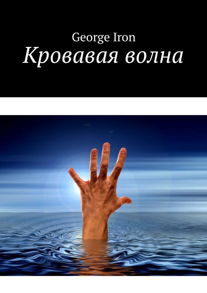 9785449021656 - George Iron: Кровавая волна - Книга