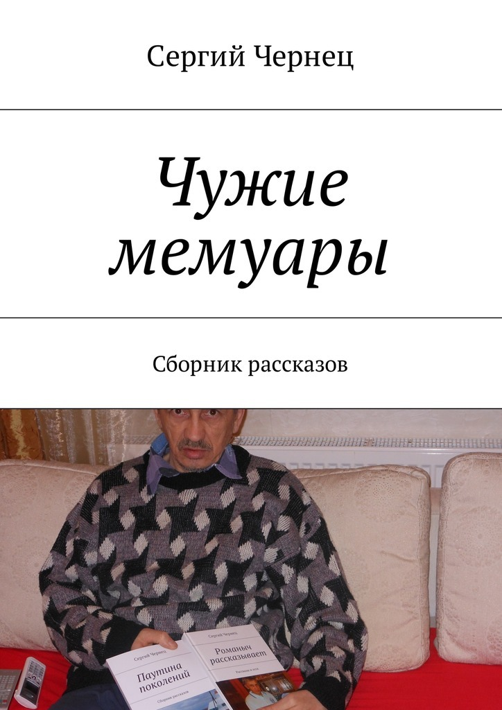 Сергий Чернец Чужие мемуары. Сборник рассказов ISBN: 9785449021175 сергий чернец рассказы иэссе