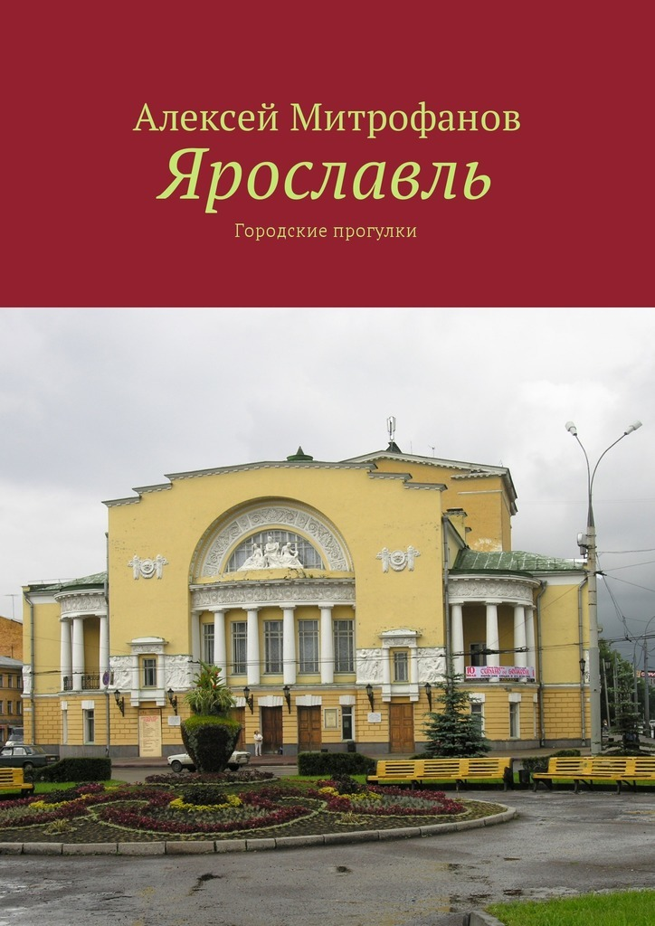 Алексей Геннадиевич Митрофанов Ярославль. Городские прогулки