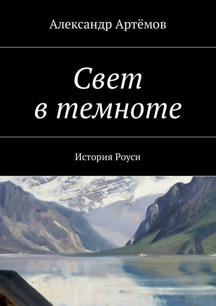 Александр Артёмов бесплатно