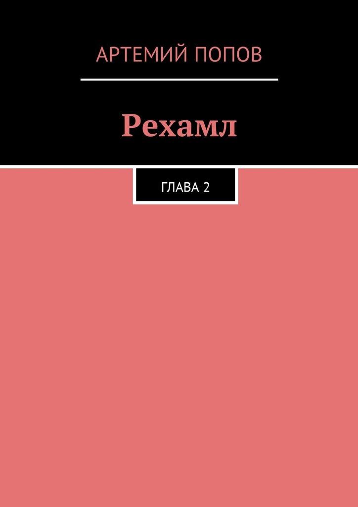 Артемий Попов Рехамл. Глава2 книга