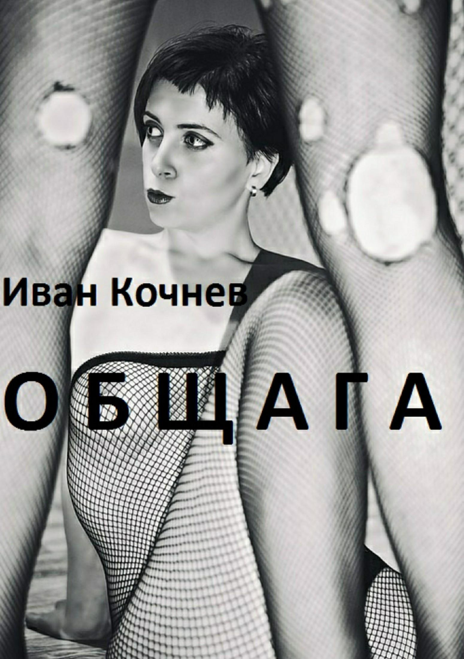 Иван Кочнев Общага иван бунин жизнь арсеньева