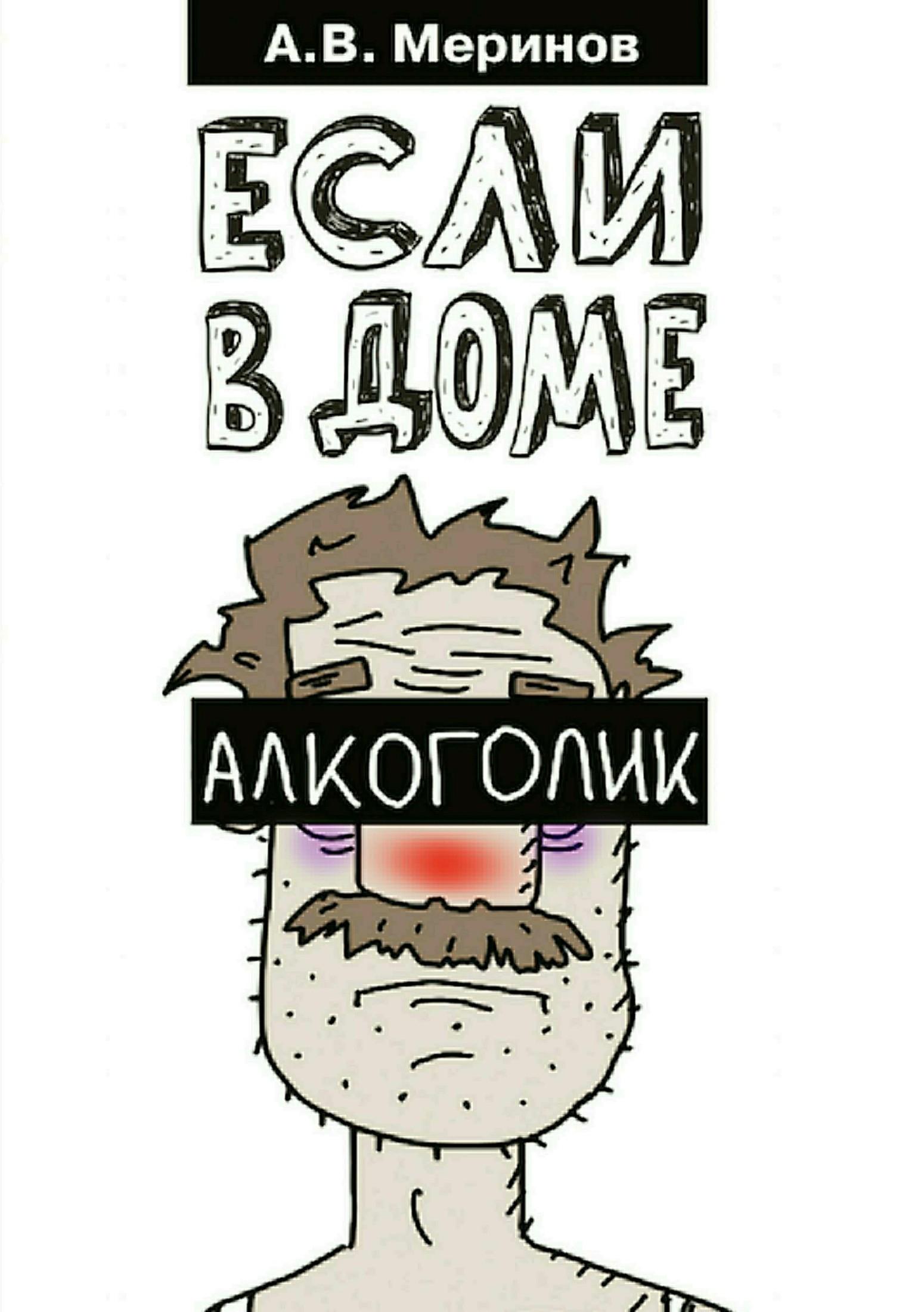 Алексей Меринов - Если в доме алкоголик