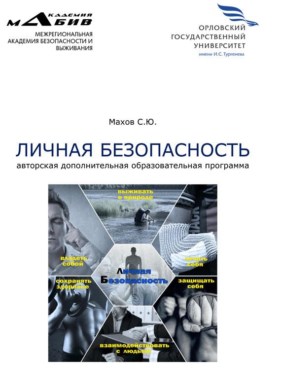 С. Ю. Махов Личная безопасность. Авторская дополнительная образовательная программа личная безопасность в чрезвычайных ситуациях