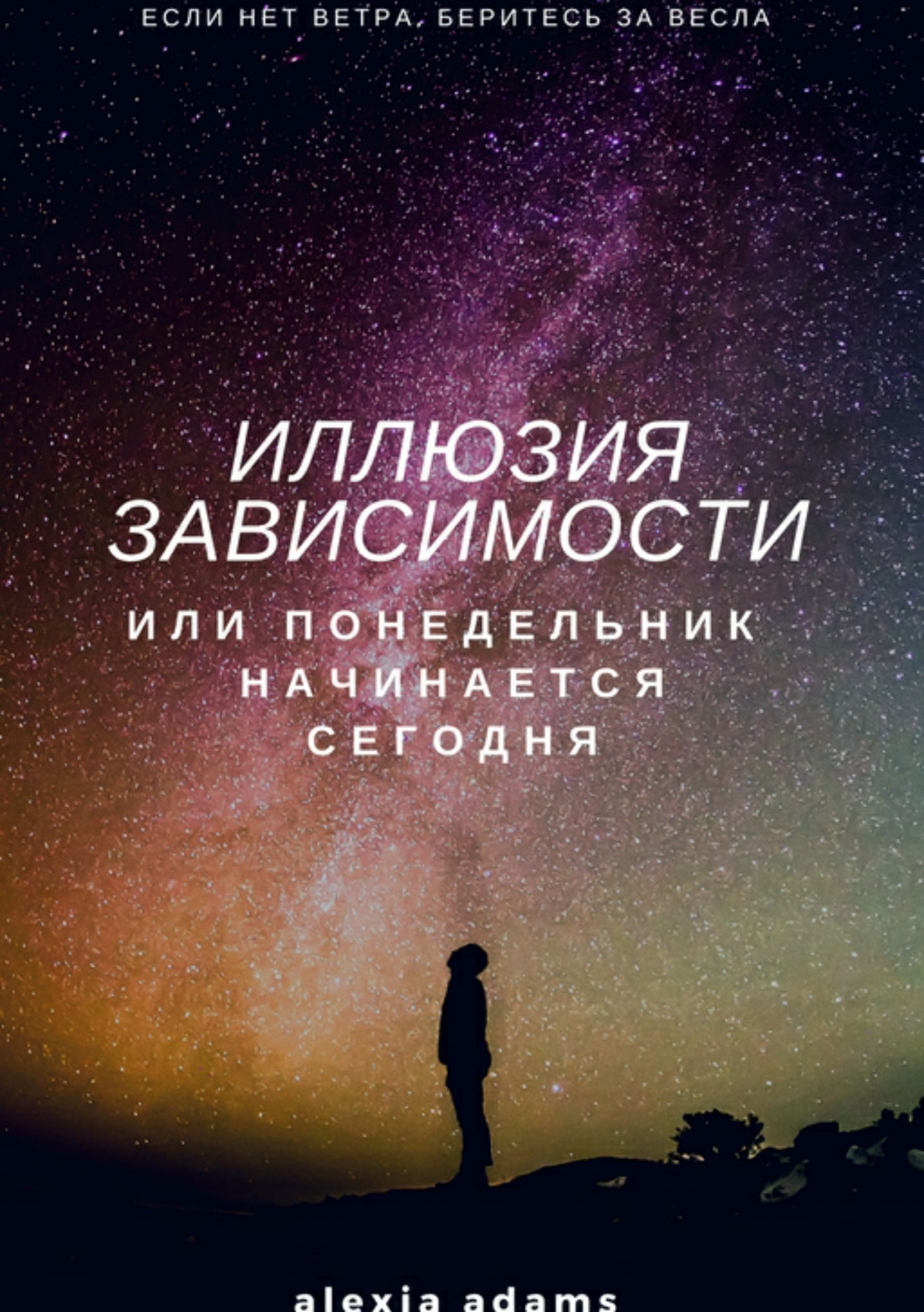 Alexia Adams бесплатно
