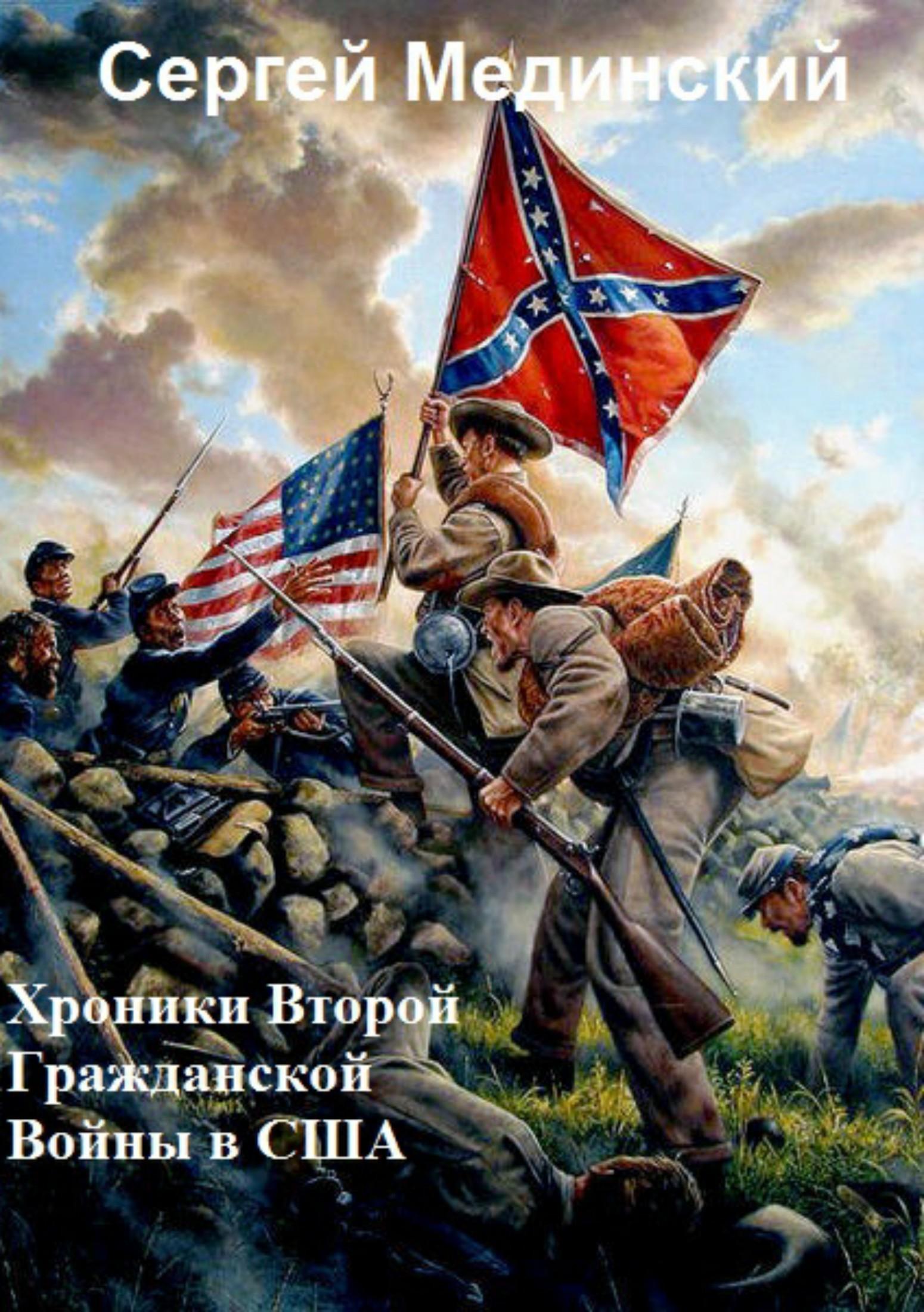 Хроники Второй Гражданской Войны в США