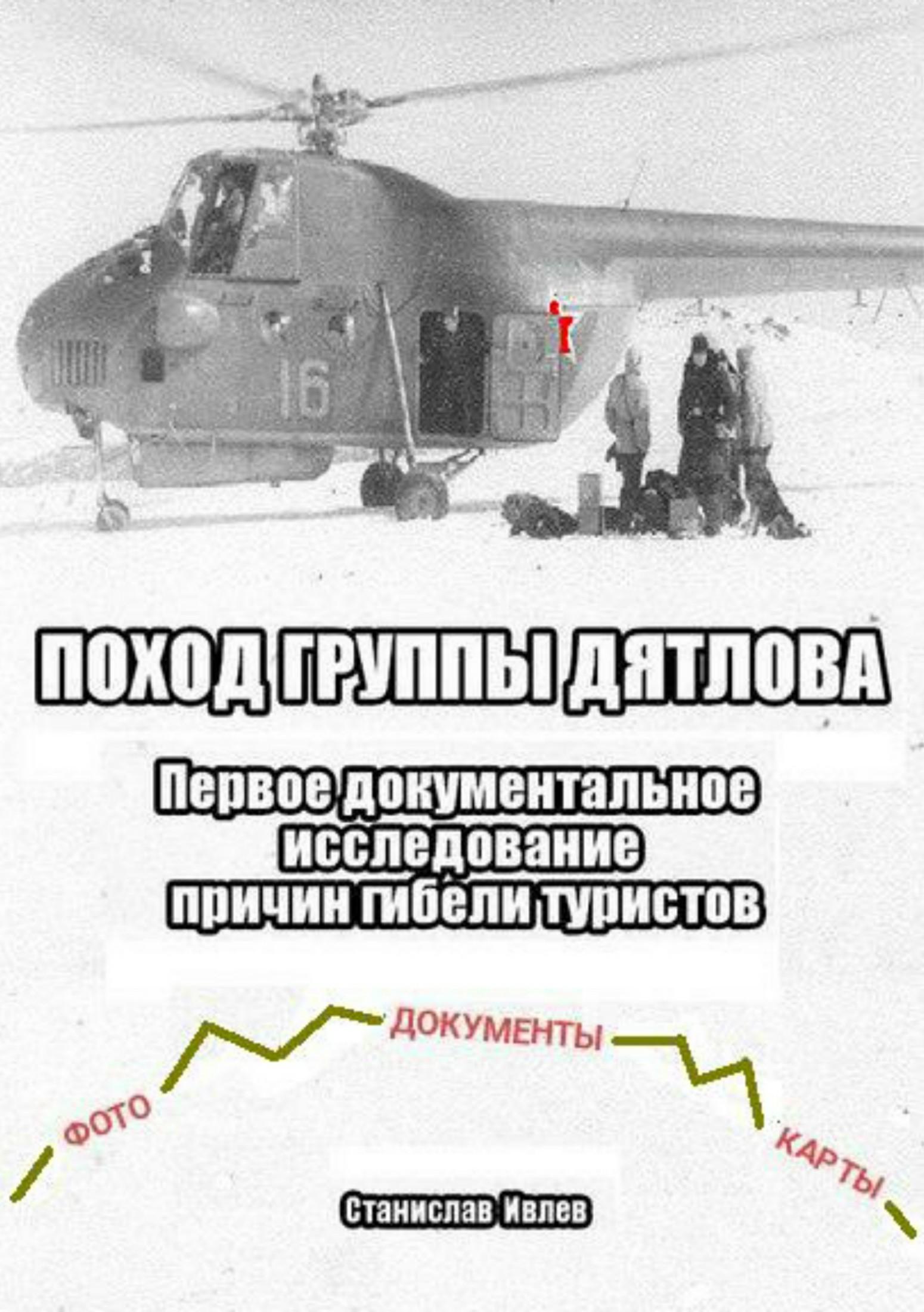 Станислав Николаевич Ивлев бесплатно