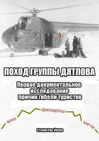 Станислав Николаевич Ивлев - Поход группы Дятлова. Первое документальное исследование причин гибели туристов