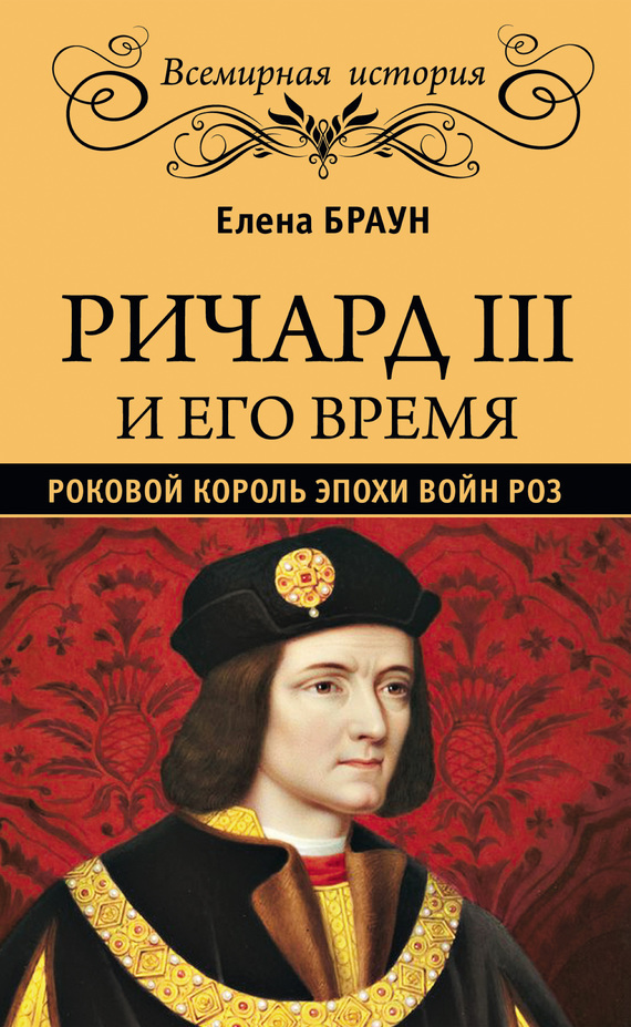 Елена Браун Ричард III и его время. Роковой король эпохи Войн Роз браун е ричард iii и его время роковой король эпохи войн роз