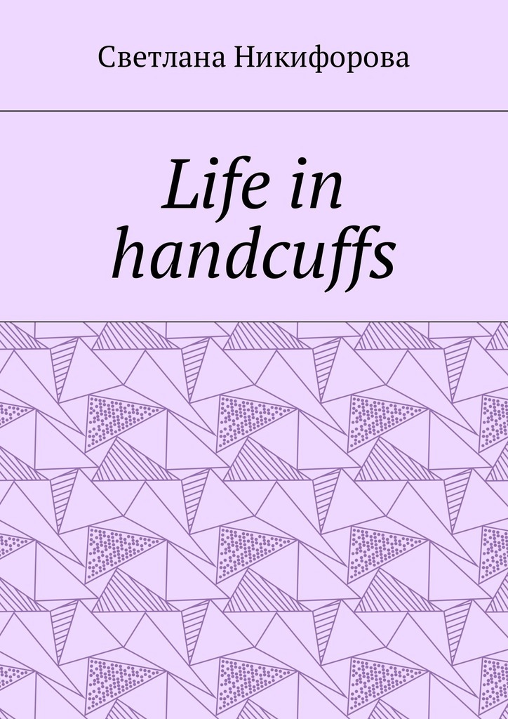 Светлана Никифорова Life in handcuffs simon louvish the man on the flying trapeze – the life