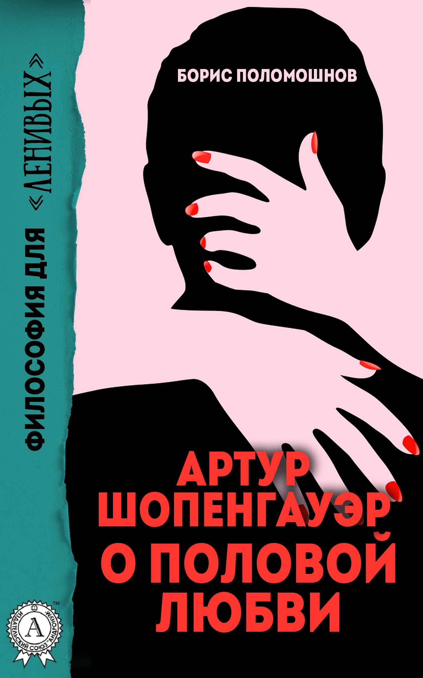 Борис Поломошнов - Артур Шопенгауэр о половой любви