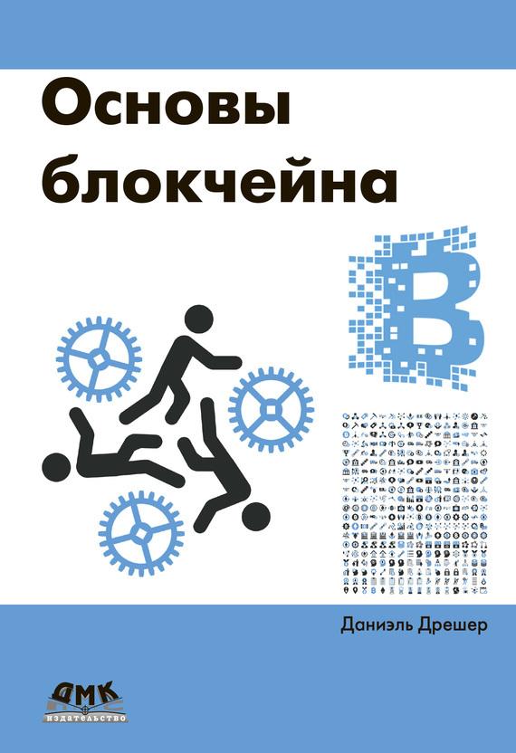Даниэль Дрешер Основы блокчейна: вводный курс для начинающих в 25 небольших главах питер торстейнсон криптография и безопасность в технологии net