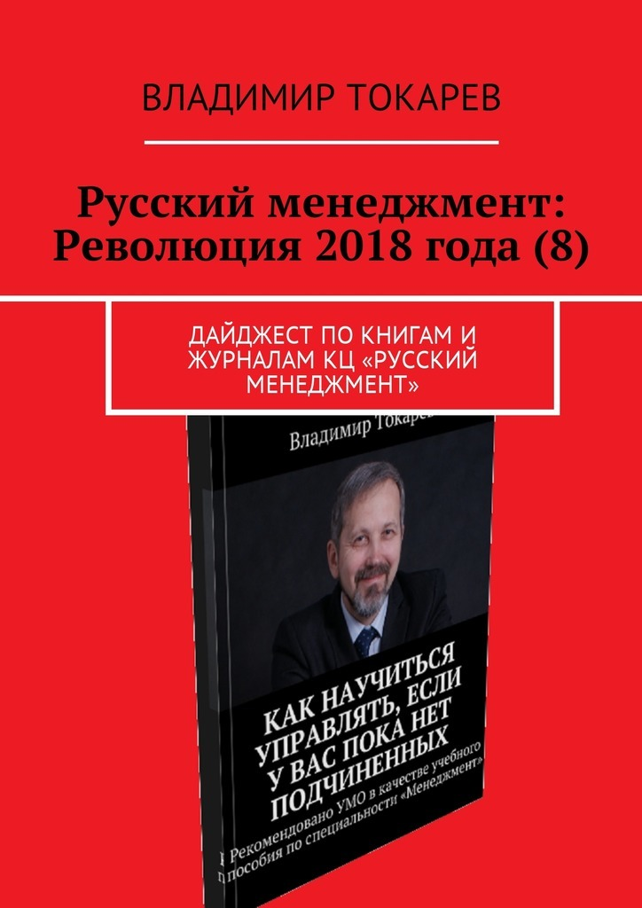 Русский менеджмент: Революция 2018 года (8). Дайджест по книгам и журналам КЦ «Русский менеджмент»