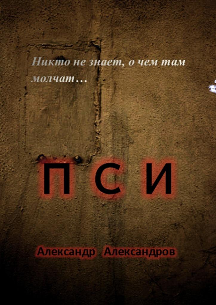 Александр Александров бесплатно